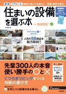 住まいの設備を選ぶ本 2018年冬号 [雑誌]