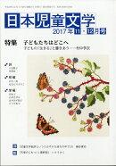 日本児童文学 2017年 12月号 [雑誌]