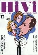 HiVi (ハイヴィ) 2017年 12月号 [雑誌]