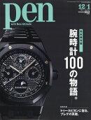 Pen (ペン) 2017年 12/1号 [雑誌]