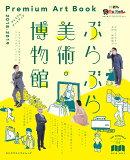 ぶらぶら美術・博物館 プレミアムアートブック 2018-2019