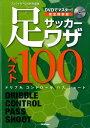 サッカー足ワザベスト100 [ 菊原志郎 ]
