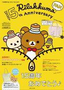 リラックマ ファン 15th Anniversary
