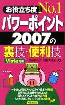 パワーポイント2007の裏技・便利技