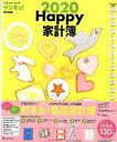Happy家計簿(2020) (ベネッセ・ムック サンキュ!特別編集)