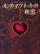 【謝恩価格本】心のマグネットの秘密