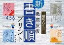 【バーゲン本】陰山メソット徹底反復新・書き順プリント 小学校4・5・6年