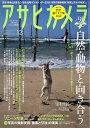 アサヒカメラ 2017年 12月号 [雑誌]