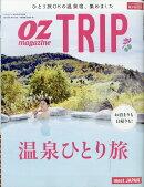 OZ magazine増刊 OZ Trip (オズトリップ) 2017年 12月号 [雑誌]
