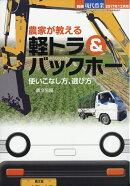 現代農業増刊 農家が教える 軽トラ&バックホー 2017年 12月号 [雑誌]