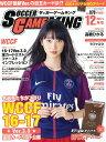 サッカーゲームキング 2017年 12月号 [雑誌]