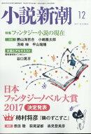 小説新潮 2017年 12月号 [雑誌]