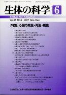 生体の科学 2017年 12月号 [雑誌]