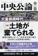 中央公論 2017年 12月号 [雑誌]