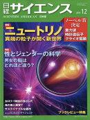 日経 サイエンス 2017年 12月号 [雑誌]
