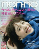 non・no(ノンノ) 2017年 12月号 [雑誌]
