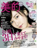 【予約】美的 2017年 12月号 [雑誌]