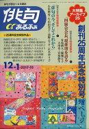 俳句α (アルファ) 2017年 12月号 [雑誌]