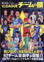 VOLLEYBALL (バレーボール) 増刊 Vリーグ観戦ガイドブック V.LEAGUEチームの顔2017 2017年 12月号 [雑誌]