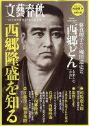 文藝春秋増刊 西郷隆盛を知る 2017年 12月号 [雑誌]