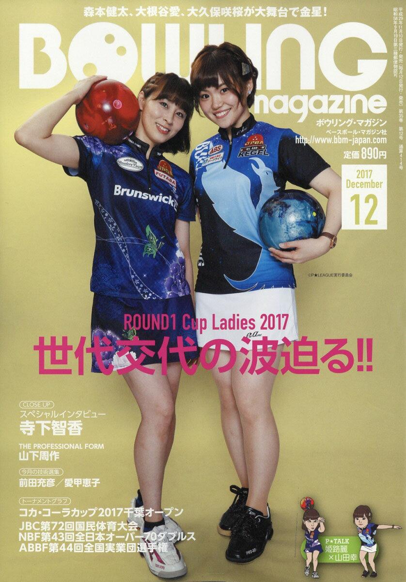 BOWLING magazine (ボウリング・マガジン) 2017年 12月号 [雑誌]