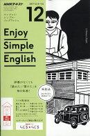 Enjoy Simple English (エンジョイ・シンプル・イングリッシュ) 2017年 12月号 [雑誌]