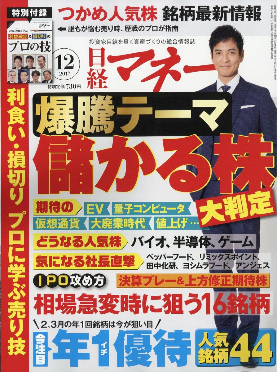 日経マネー 2017年 12月号 [雑誌]