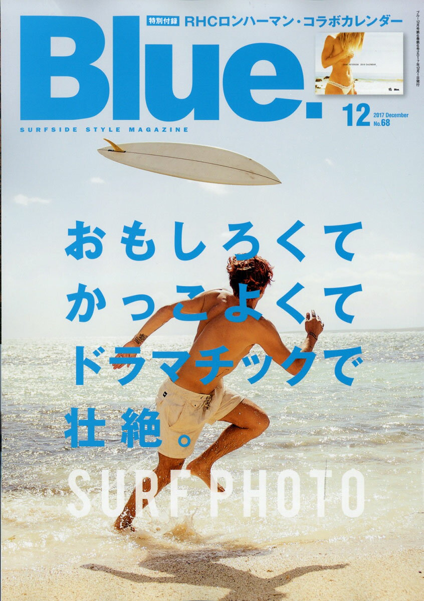Blue. (ブルー) 2017年 12月号 [雑誌]