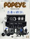 POPEYE (ポパイ) 2017年 12月号 [雑誌]