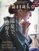 Hanako (ハナコ) 2017年 12/28号 [雑誌]