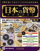 週刊 日本の貨幣コレクション 2017年 12/27号 [雑誌]
