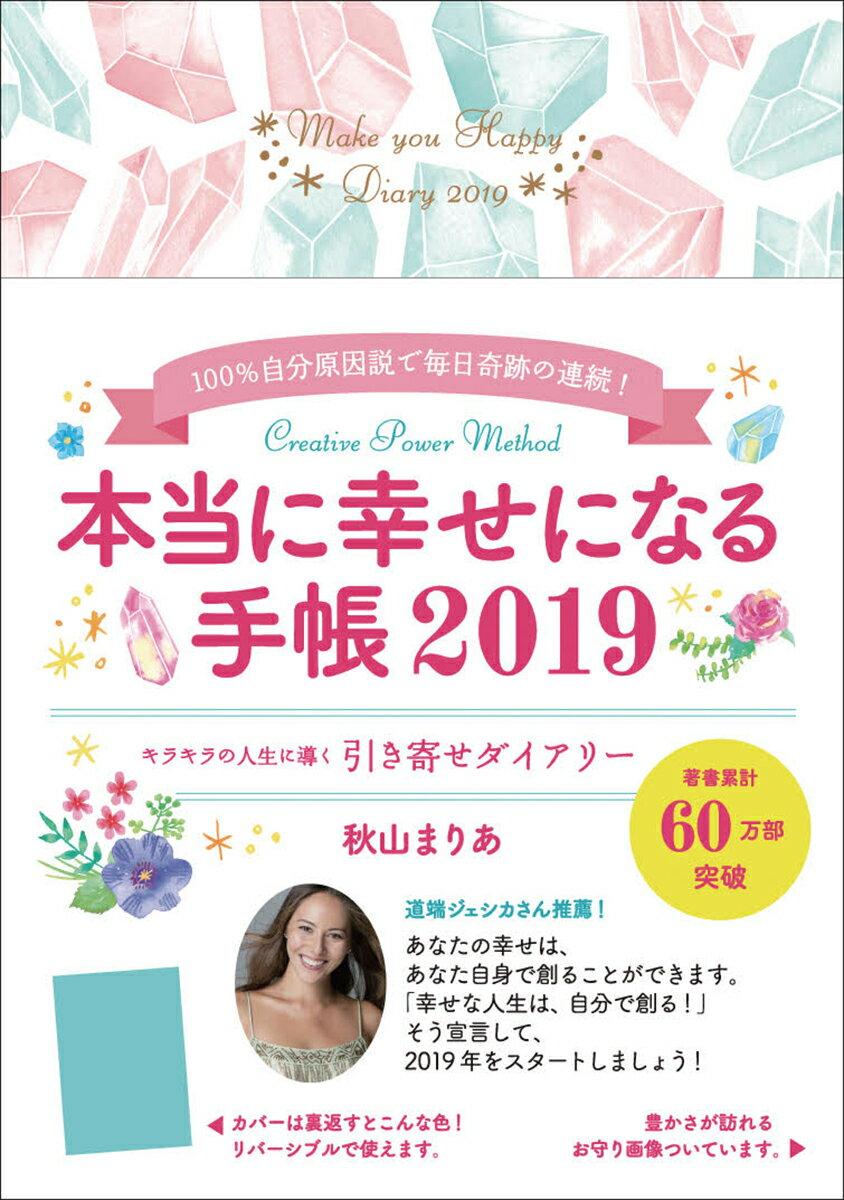 本当に幸せになる手帳2019 (単行本) [ 秋山まりあ ]