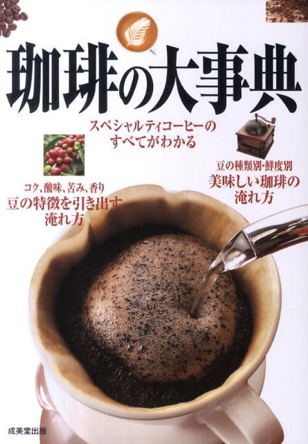 珈琲の大事典 [ 成美堂出版株式会社 ]