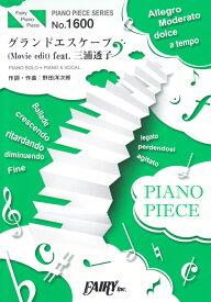 ピアノピースPP1600 グランドエスケープ (Movie edit) feat.三浦透子 / RADWIMPS (ピアノソロ・ピアノ&ヴォーカル)〜映画『天気の子』主題歌
