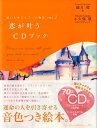 願いを叶える7つの物語(vol.2) 恋が叶うCDブック [ 観月環 ]