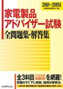 家電製品アドバイザー試験 全問題集・解答集 2018〜2019年版