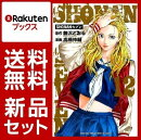 SHONANセブン 1-12巻セット【特典:透明ブックカバー巻数分付き】