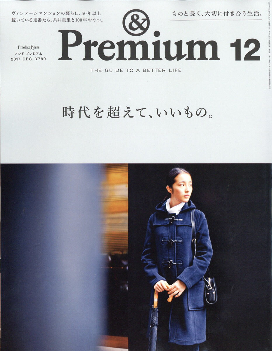 & Premium (アンド プレミアム) 2017年 12月号 [雑誌]