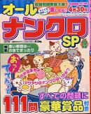オールナンクロSP (スペシャル) 2017年 12月号 [雑誌]