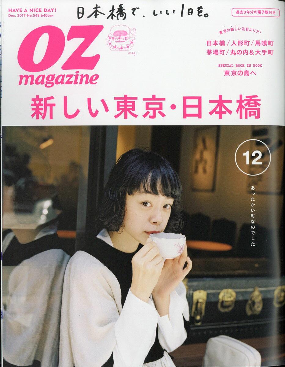 OZ magazine (オズマガジン) 2017年 12月号 [雑誌]