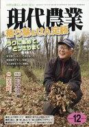 現代農業 2017年 12月号 [雑誌]