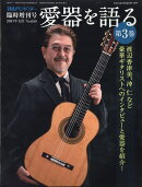 現代ギター増刊 愛器を語る 2017年 12月号 [雑誌]