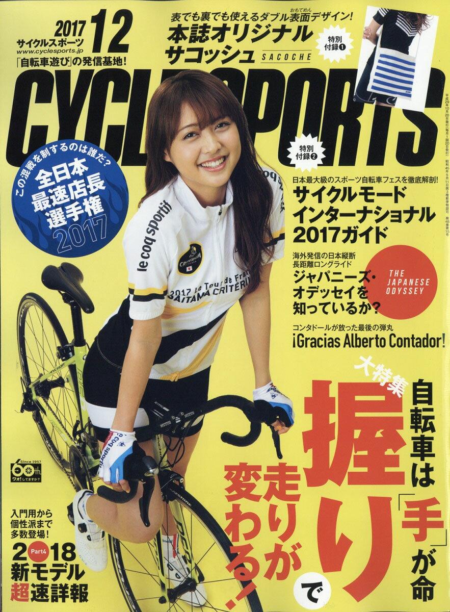 CYCLE SPORTS (サイクルスポーツ) 2017年 12月号 [雑誌]