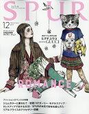 SPUR (シュプール) 2017年 12月号 [雑誌]