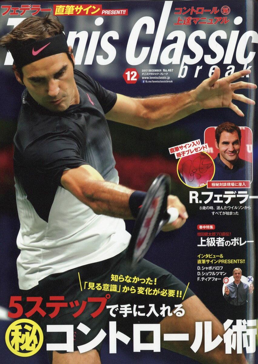 Tennis Classic Break (テニスクラシックブレイク) 2017年 12月号 [雑誌]