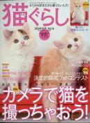 猫ぐらし 2017年 12月号 [雑誌]