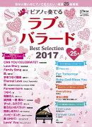 月刊Piano (ピアノ) 増刊 ピアノで奏でるラブ&バラードBestSelection201 2017年 12月号 [雑誌]