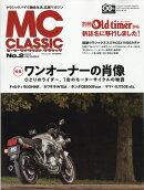 MC (モーターサイクリスト) クラシック No.2 2017年 12月号 [雑誌]