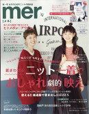mer (メル) 2017年 12月号 [雑誌]