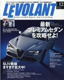 LE VOLANT (ル・ボラン) 2017年 12月号 [雑誌]